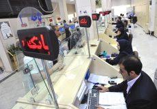 تعطیلی بانکها در روزهای پنجشنبه تا پایان مرداد