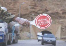 «محدودیت تردد شبانه» در تهران لغو نشده است/ جریمه ۲۰۰ هزارتومانی در انتظار متخلفان