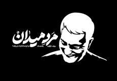 «#مرد _میدان»، میاندار فضای مجازی
