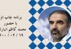 برنامه چاپ اول با حضور محمد کاظم انبارلویی