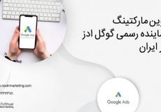 تبلیغات گوگل با نوین مارکتینگ