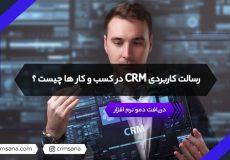 رسالت کاربردی CRM در کسب و کار ها چیست؟