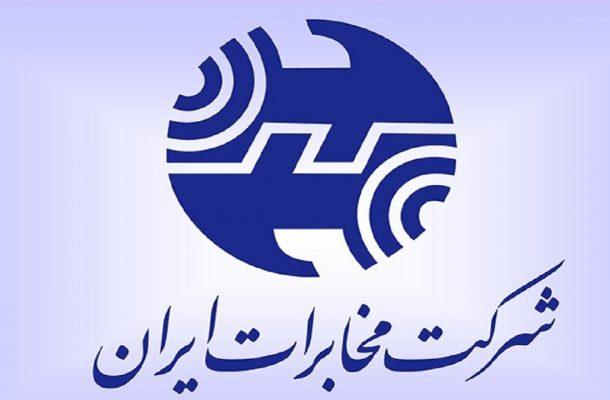 مشکل قطعی اینترنت وزارت بهداشت، اشکال در نرم افزار یکی از مراکز مخابرات بود