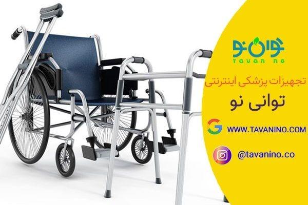 انواع ویلچر و واکر مناسب بیماران و سالمندان با حداقل قیمت!